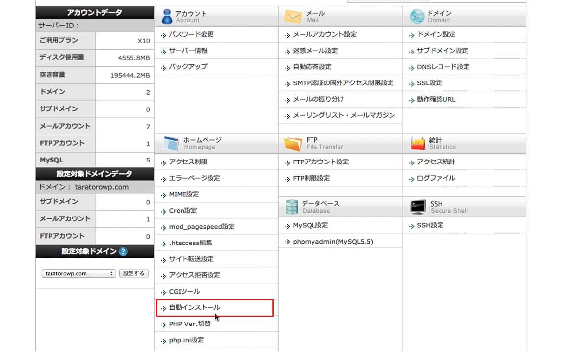 WordPress自動インストール