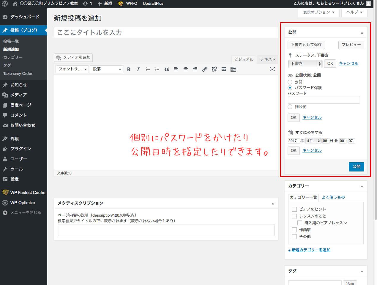 WordPress投稿