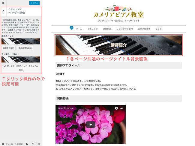 ページタイトル背景画像