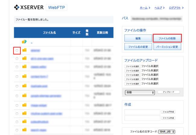 XSERVERファイルマネージャー